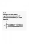 Радиаторы Therm X2 Profil-K (500х1100)