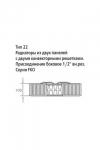 Радиатор tTherm X2 Profil-K, тип 22 (300х1600)